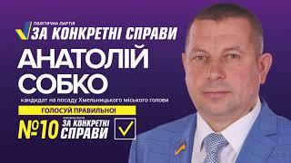 Анатолій Собко кандидат на посаду Хмельницького міського голови
