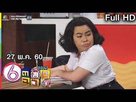 ตลก 6 ฉาก 2017 | 27 พ.ค. 60 Full HD