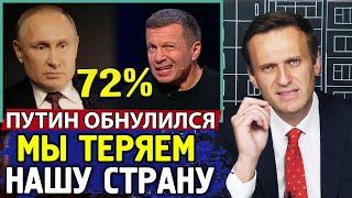 ПУТИН ОБНУЛИЛСЯ. План Спасения России. Алексей Навальный