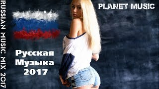 New Russian Music Mix 2017 - Русская Музыка - Planet Music #1