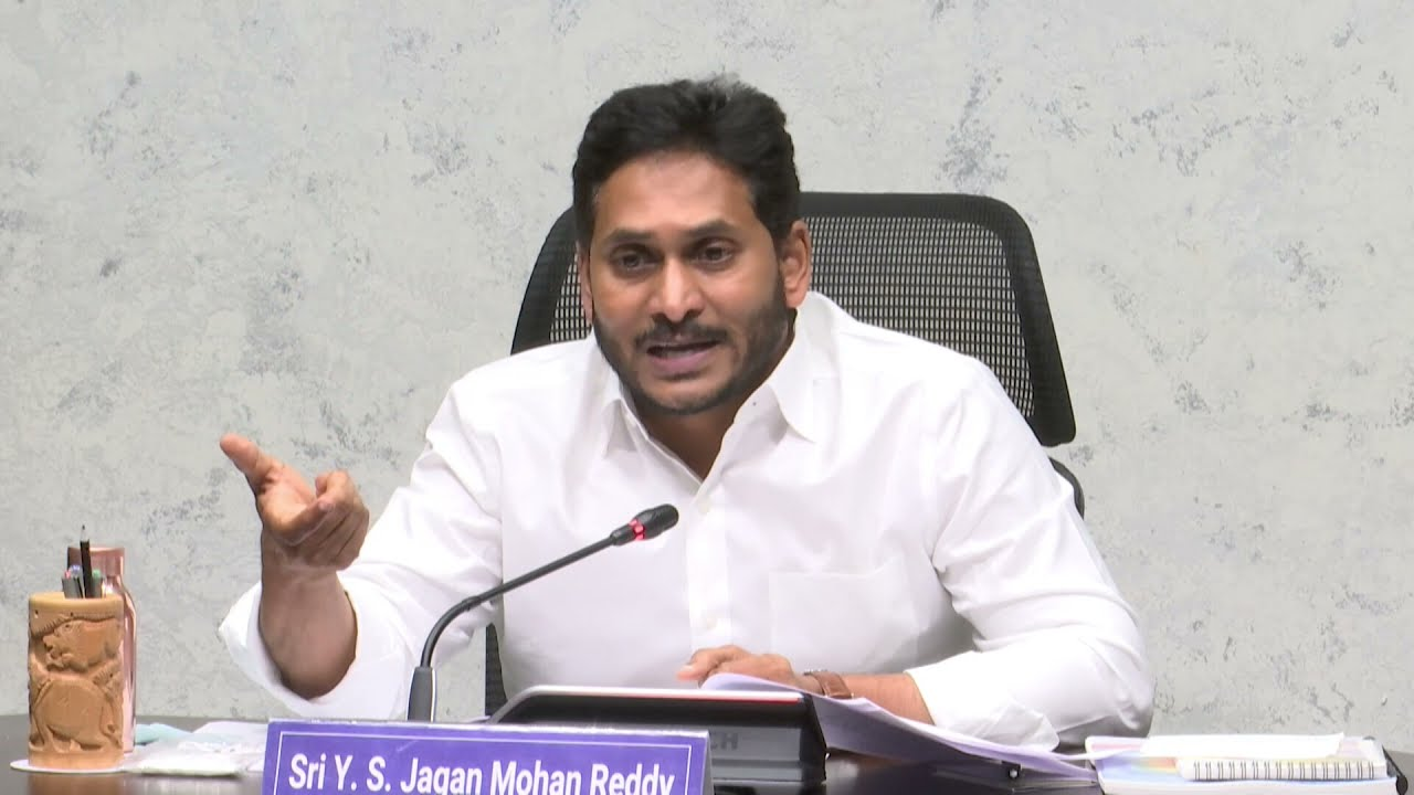 AP CM YS Jagan on loans to farmers|| SLBC conference thumbnail
