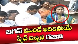 YSRCP MLA Candidate Vidadala Rajini Super Speech In Public Meeting At Chilakaluripeta | YCP | YOYOTV