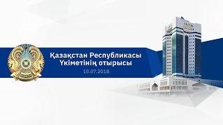 #LIVE Заседание Правительства Казахстана (10.07.2018)