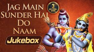 Jag Mein Sundar Hain Do Naam  Bhajan of Krishna  Ram Bhajan  Anup Jalota