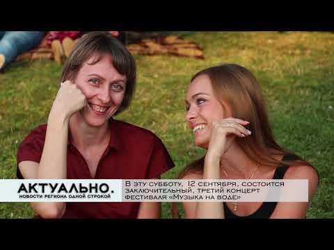 Актуально Псков / 11.09.2020