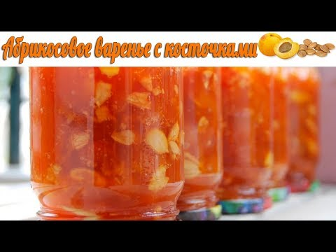 Варим вкусное варенье из абрикосов с косточками