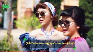 ထိုင္းႏိုင္ငံ၊ Khao Yai မွ သ႐ဖူ မဂၢဇင္း ကာဖာ ႐ိုက္ကြင္း - L Bawk Nu, Angel Lamung