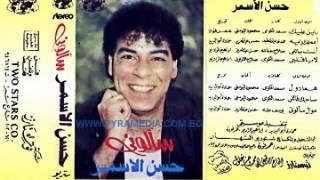 حسن الاسمر - سألوني / Hassan el Asmar - Sa'alony