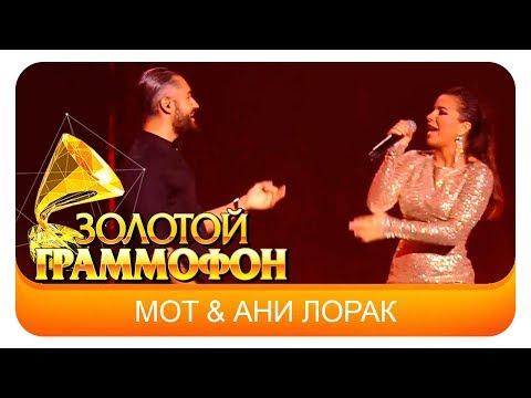 МОТ и Ани Лорак - Сопрано  (Live, 2017)