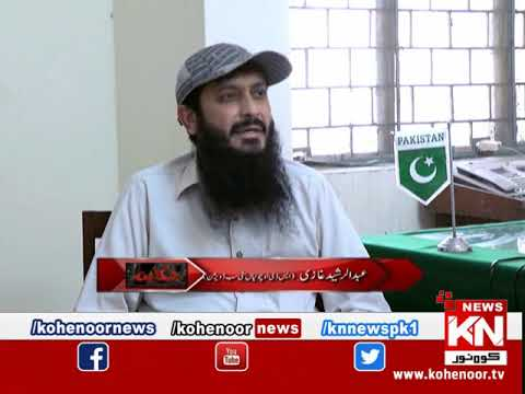 Shiqayat 27 October 2019 | Kohenoor News Pakistan