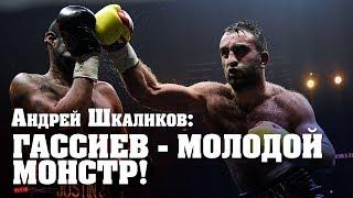 Андрей Шкаликов: Усик – не подарок для Гассиева