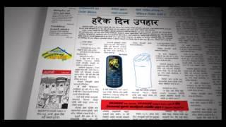 Nagarik Daily TVC