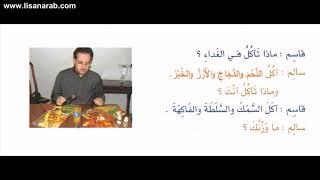 Ал-арабийа байна ядайк | Первый уровень | Тема: Еда и напитки | Диалог 1