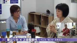 夜な夜なカフェVol.6香山リカ精神科医×上田假奈代ココルーム