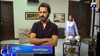 Bechari Qudsia Episode 12 Teaser Promo Review By Showbiz Glam