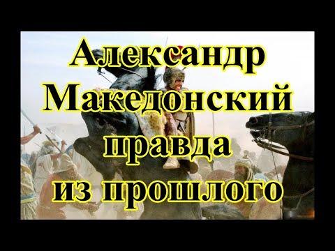 Александр Македонский правда из прошлого