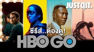 10+1 ซีรีส์ต้องดูบน HBO GO การันตีโดย #JUSTดูIT