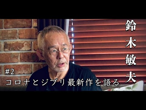 休館中特別企画 動画日誌『鈴木敏夫~語る~ 第2話』