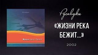 """Русавуки - """"Жизни река бежит""""  (2002)"""