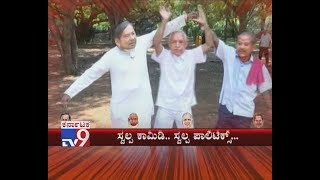TV9 Swalpa Comedy Swalpa Politics: HDK, Siddaramaiah, BSY Puppets on Yoga Day