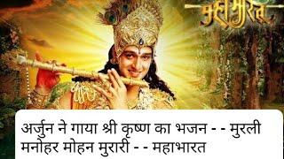 Murli Manohar Mohan Murari ll Mahabharat - YouTube
