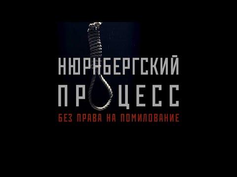 Документальный проект «Нюрнбергский процесс. Без права на помилование»   Интер