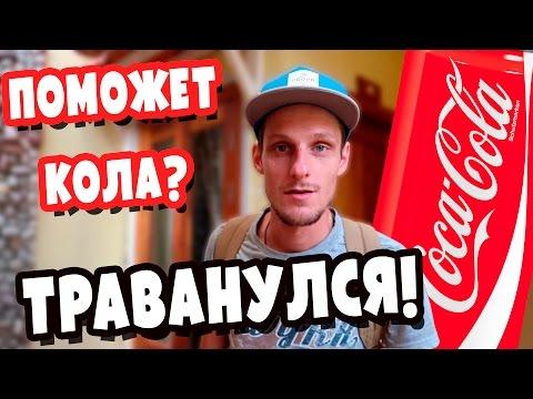 КОКА КОЛА ПРИ ОТРАВЛЕНИИ! Coca Cola ПОЛЬЗА!