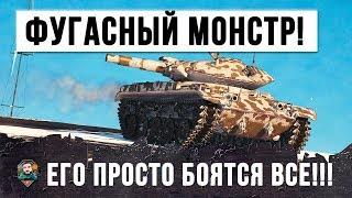 НОВЫЙ МИРОВОЙ РЕКОРД ПО ДАМАГУ НА ФУГАСНОМ МОНСТРИКЕ Т49 ОН ПОРВАЛ ИХ ВАНШОТАМИ!!!