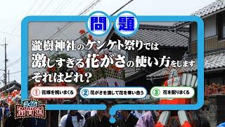 瀧樹神社のケンケト祭り 激しすぎる花がさの使い方とは?:クイズ滋賀道