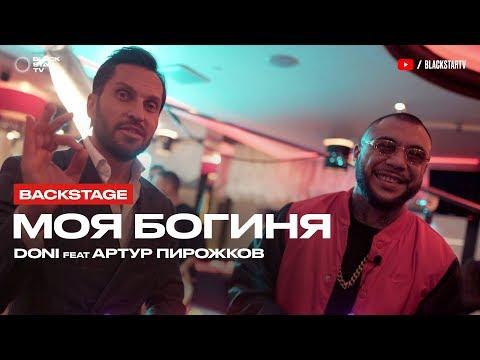 DONI feat. Артур Пирожков - Моя богиня (репортаж о создании клипа)