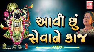 Aavi Chhu Hu Seva Ne Kaj I Shreenathji Devotional Bhajan I