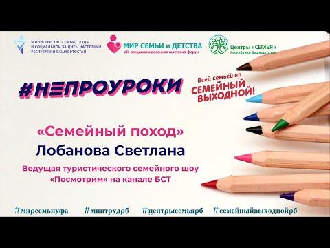 Семейный поход Светлана Лобанова