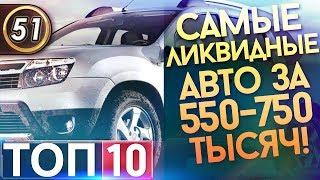 ТОП-10 Самых ликвидных авто за 550-750 тыс/руб. Топ машин в 2019!