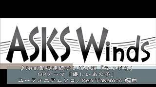 mqdefault - NHK連続テレビ小説「なつぞら」OPテーマ「優しいあの子」テューバソロ/Ken Takemori 編曲