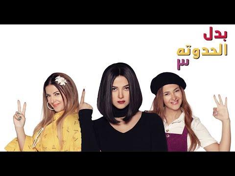"""شاهد الإعلان التشويقي لمسلسل دنيا سمير غانم في رمضان """"بدل الحدوتة 3"""""""