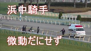 ◆東京新聞杯◆浜中騎手、今年2度目の大落馬