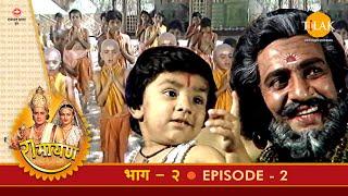 रामायण - EP 2 - दशरथ अपने चारों पुत्रों को अध्ययन हेतु महर्षि वशिष्ठ के आश्रम भेजा - Download this Video in MP3, M4A, WEBM, MP4, 3GP