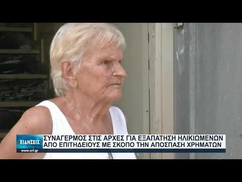 Εξαπάτηση ηλικιωμένης από επιτήδειο που της υποσχέθηκε σβήσιμο του χρέους της ΔΕΗ | 14/8/2021 | ΕΡΤ