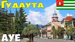 Гудаута - город АУЕ , приключения бродяги по Абхазии.
