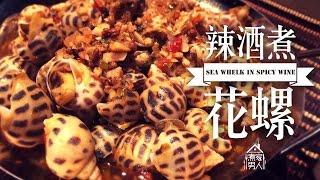 辣酒煮花螺 - 港女最好   Sea Snails in Spicy Wine - Searching for Soulmate