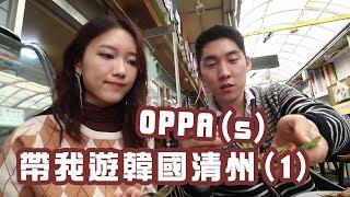 兩個OPPA帶我遊韓國清州~教授如何吃烤肉?| Ling Cheng