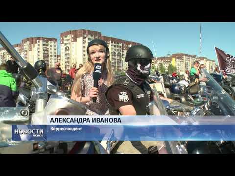 Новости Псков 14.05.2018 # Байкеры открыли мотосезон, проехав колонной по Пскову