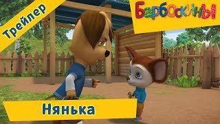 Нянька 🍼 Барбоскины 🍼 трейлер. 185 серия