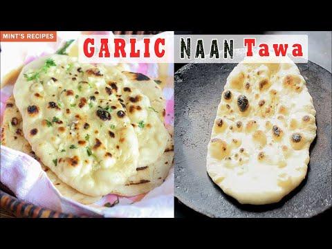 Garlic Naan Recipe on Tawa Without Oven – Recipe In Hindi – Indian Vegetarian Recipes –  Ep-145