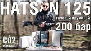 Усиленная газовая пружина SLV для Hatsan 125, Hatsan 135, Hatsan 150 от компании CO2 - магазин оружия без разрешения - видео 1