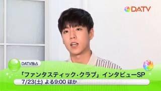 ファンタスティック・クラブ_インタビューSP7月23日DATVで放送♪