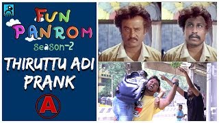 Thiruttu Adi | Fun Panrom | Black Sheep