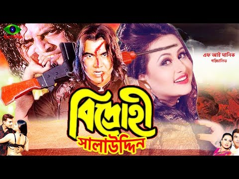 Bangla Hit Movie | Bidrohi Salauddin | Manna | Purnima | Omor Sani | Full Movie