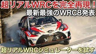 WRCを完全再現した超リアルシミュレータWRC8発表!picar3