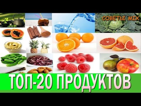 Топ 20 продуктов с минимальной калорийностью